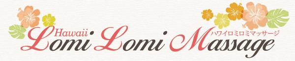 女性限定!ハワイの伝統マッサージ「ロミロミ」出張サービス