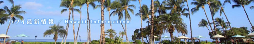 ハワイ最新情報 メインイメージ